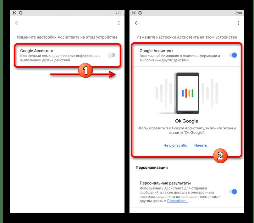 Процесс включения команды Окей, Google на телефоне