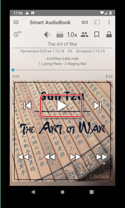 Процесс воспроизведения нужных файлов в Smart Audiobook Player для открытия M4B на Android