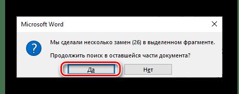 Продолжить поиск в оставшейся части документа Microsoft Word
