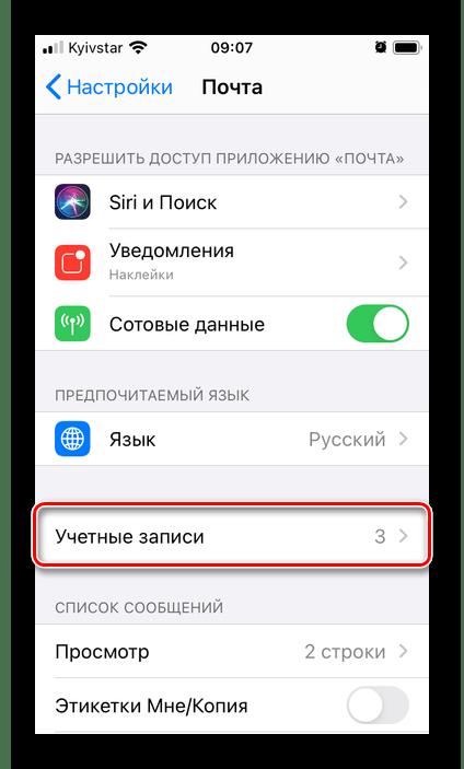 Просмотр учетных записей в параметрах приложения Почта на iPhone