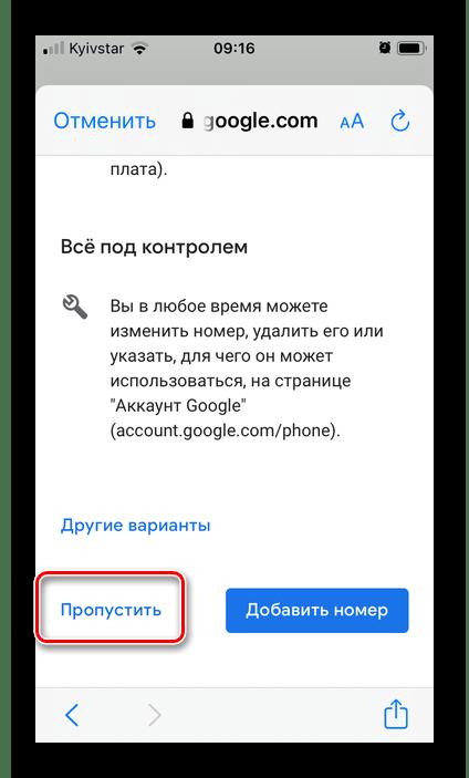 Пропустить номера телефона при регистрации почты в приложении Gmail на iPhone