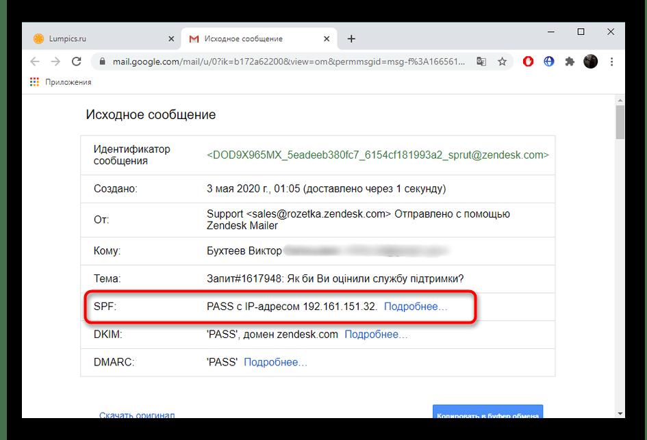 Просмотр адреса отправителя через письмо на электронной почте в Windows 10
