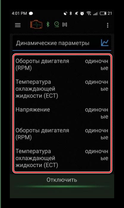 Просмотр и изменение динамических параметров для использования ELM327 на Android посредством InCarDoc