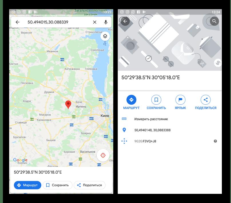 Просмотр информации о метке в приложении Google Maps