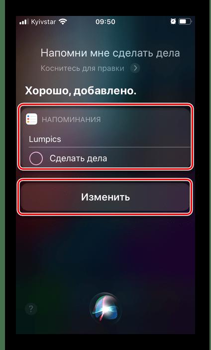 Просмотр напоминания, созданного с помощью Siri на iPhone