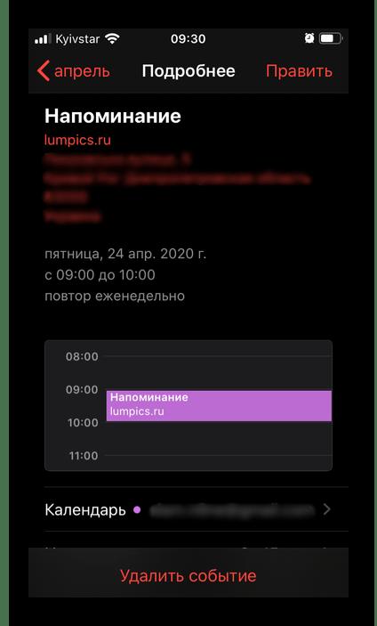 Просмотр нового напоминания в приложении Календарь на iPhone