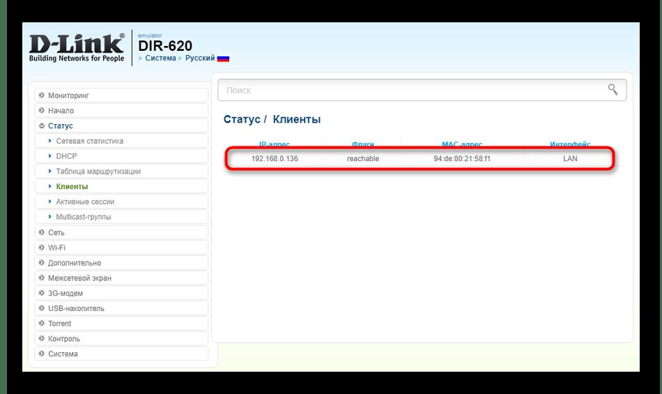 Просмотр списка клиентов беспроводной сети роутера D-Link