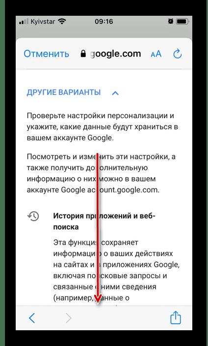 Просмотр сведений о Конфиденциальности и Условий пользования в приложении Gmail на iPhone