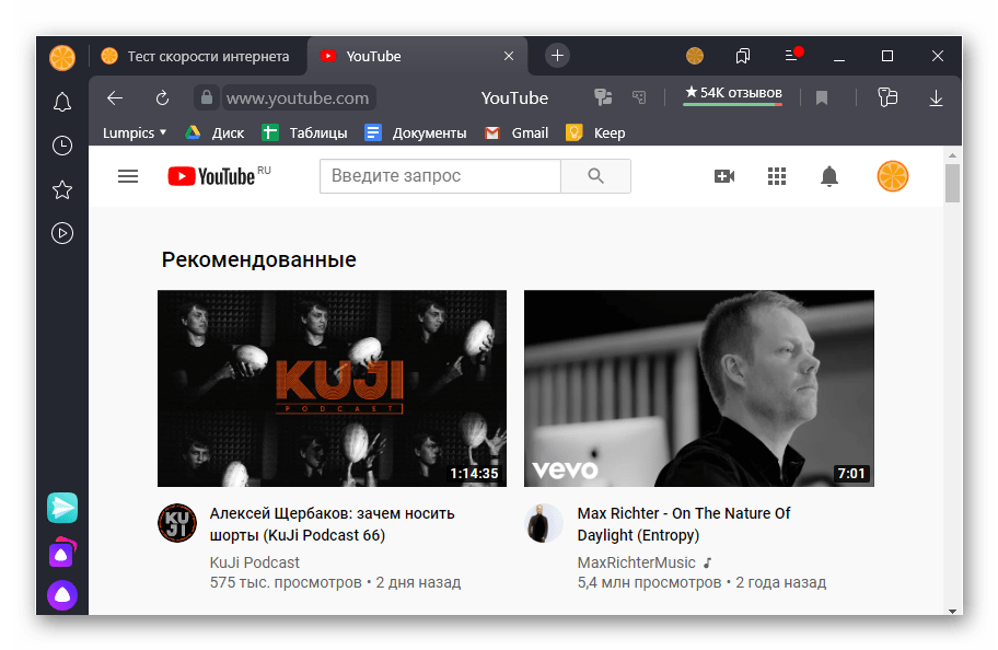 Проверка работы видео на YouTube в Яндекс Браузере