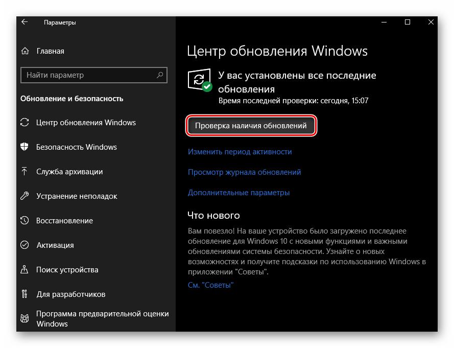 Проверка и обновление драйверов через функцию Поиск обновлений в Windows 10