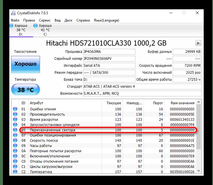 Проверка количества переназначенных секторов у жесткого диска через программу CrystalDiskInfo