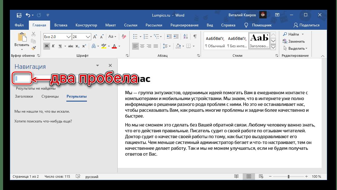 Проверка наличия двойных пробелов в текстовом документе Microsoft Word