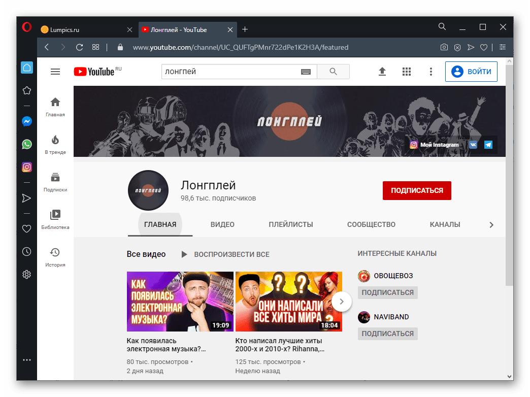 Проверка работы видео на YouTube в браузере Opera