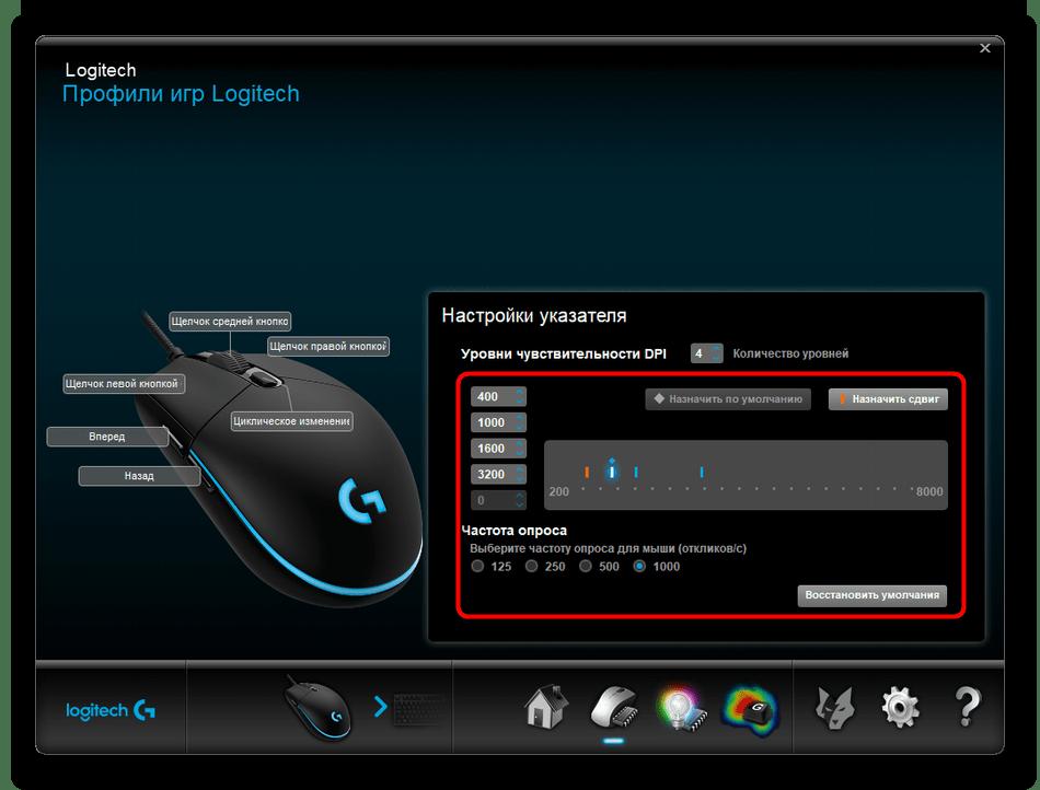 Проверка текущего DPI компьютерной мыши через графический интерфейс драйвера