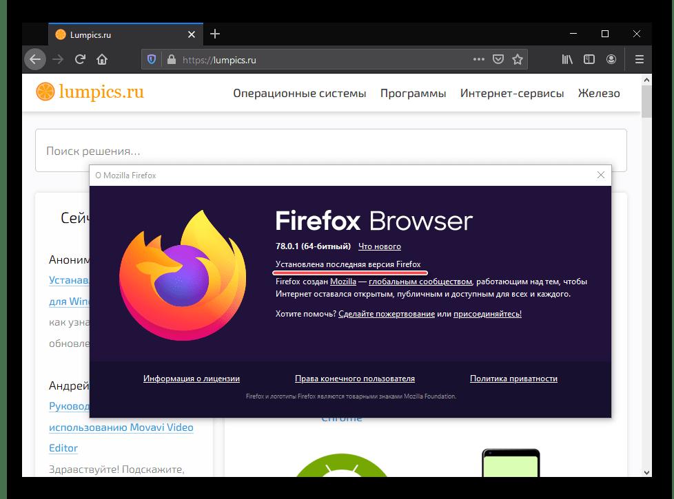 Проверка версии браузера Mozilla Firefox