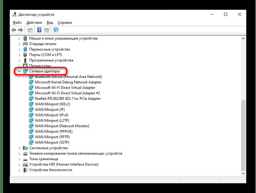 Раздел Сетевые адаптеры в Диспетчере устройств Windows 10 для включения виртуального адаптера
