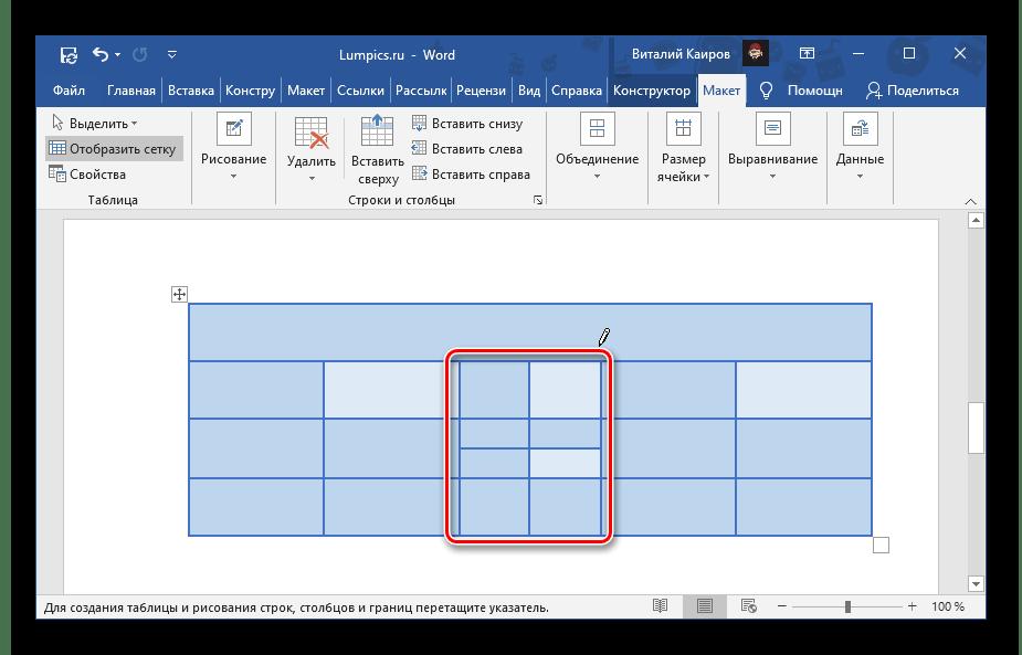 Разделение нескольких ячеек таблицы путем рисования границ в Microsoft Word