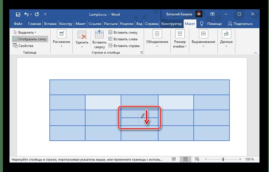 Разделение ячейки на столбцы и строки путем самостоятельного рисования линии в Microsoft Word
