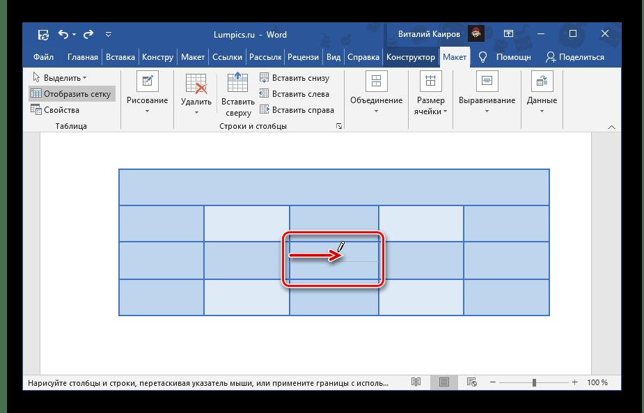 Разделение ячейки в таблице путем самостоятельного рисования линии в Microsoft Word