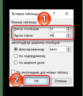Размеры создаваемой таблицы в виде сетки в документе Microsoft Word