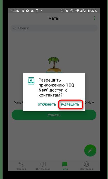 Разрешение для сканирования списка контактов мобильного приложения ICQ