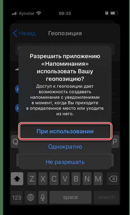 Разрешение на доступ к геопозиции в приложении Напоминания на iPhone