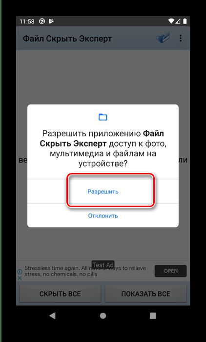 Разрешения доступа в File Hide Expert для скрытия скрытых папок в Android