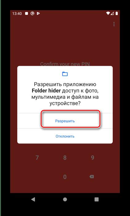 Разрешения доступа в Folder Hider для скрытия скрытых папок в Android