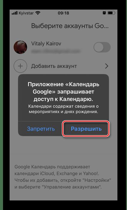 Разрешить доступ к календарю приложению Google Календарь на iPhone