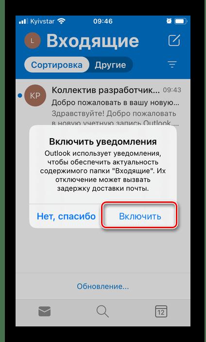 Разрешить отправку уведомлений для электронной почты в приложении Outlook на iPhone