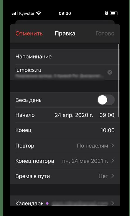 Редактирование напоминания в приложении Календарь на iPhone