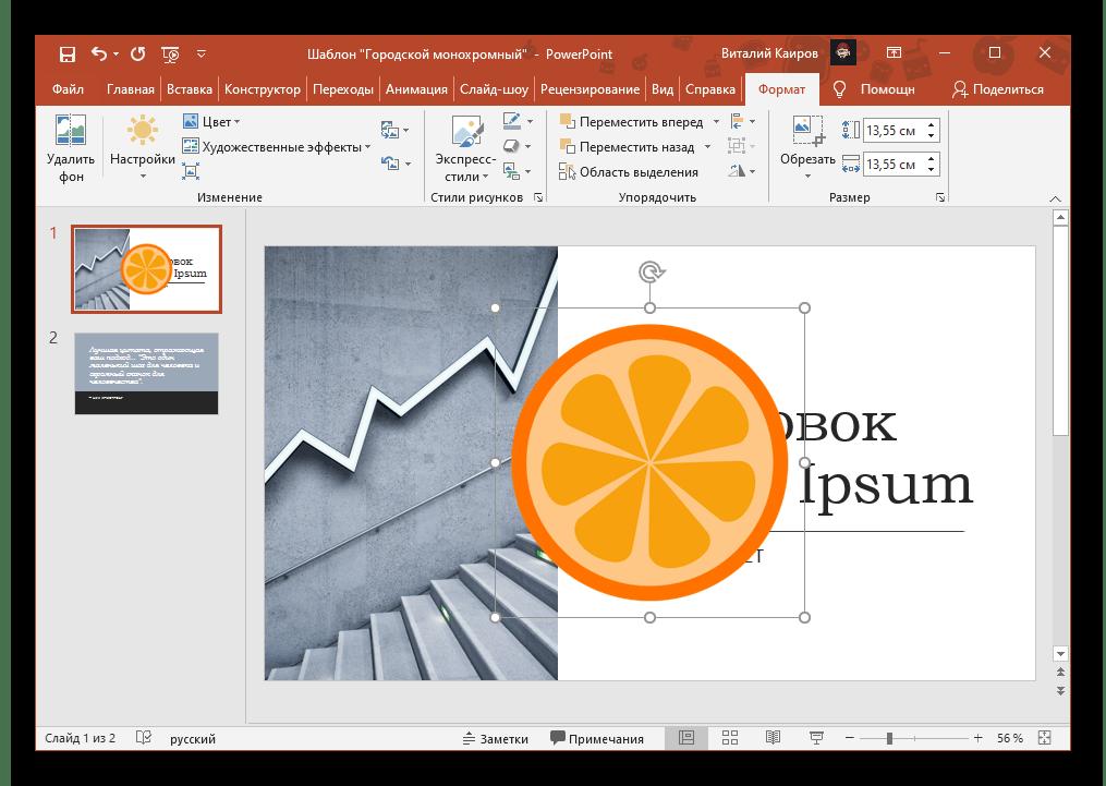 Результат добавления изображения из OneDrive в презентацию PowerPoint