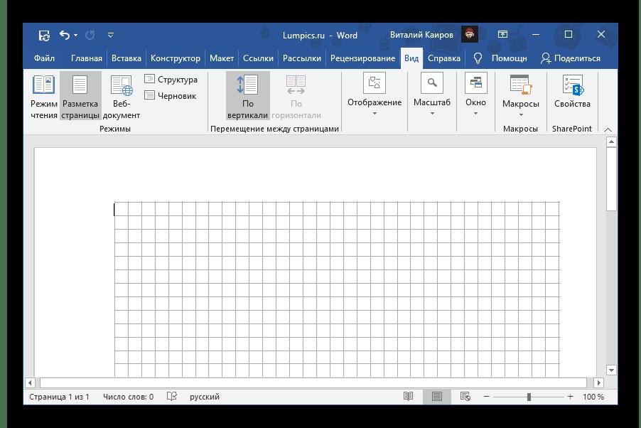 Результат добавления изображения с сеткой в качестве фона страницы в документе Microsoft Word