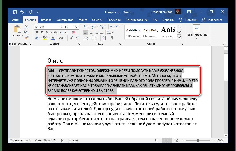 Результат написания текста малыми прописными в Microsoft Word