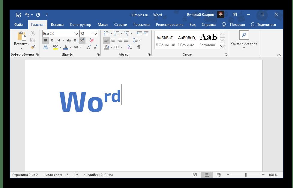 Результат написания текста в надстрочном индексе в Microsoft Word