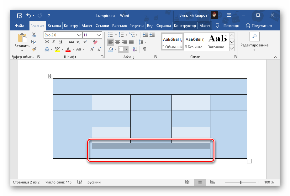 Результат объединения нескольких ячеек в таблице Microsoft Word