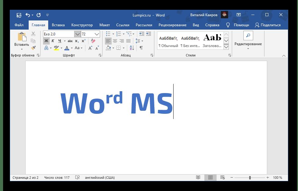 Результат отмены возведения текста в верхний индекс в Microsoft Word