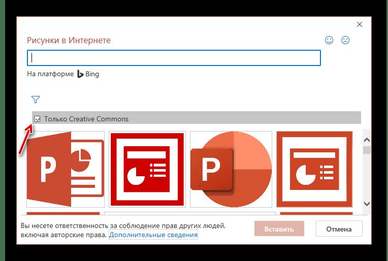 Результат поиска изображений, не защищенных авторским правом, в PowerPoint