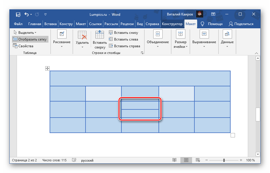Результат разделения ячейки на две строки через вкладку Макет в Microsoft Word