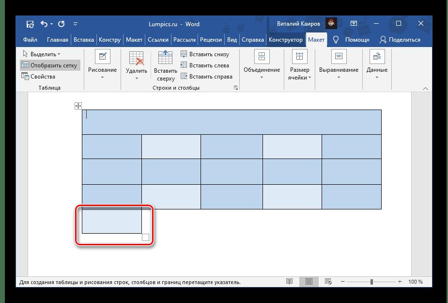 Результат самостоятельного рисования карандашом новой ячейки в таблице Microsoft Word