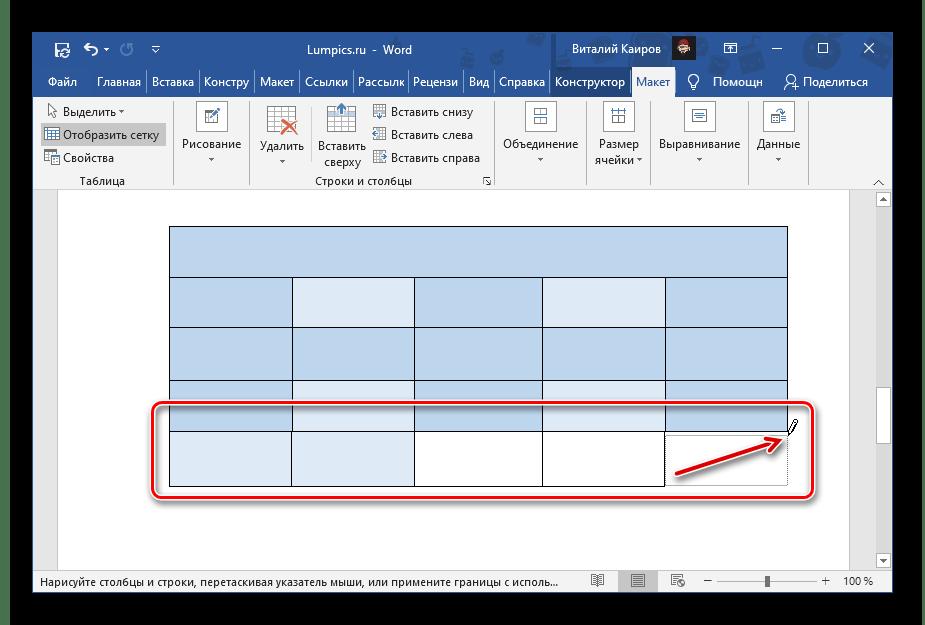 Рисование карандашом новых ячеек в таблице Microsoft Word