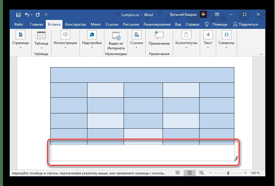 Рисование карандашом одной большой ячейки в таблице Microsoft Word