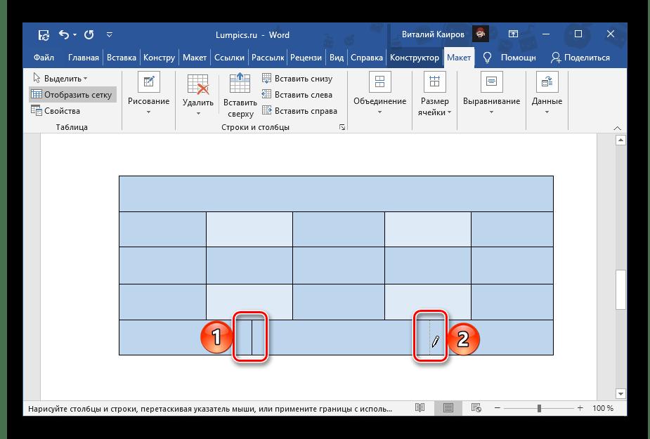 Рисование с помощью карандаша новых ячеек в одной строке таблицы Microsoft Word