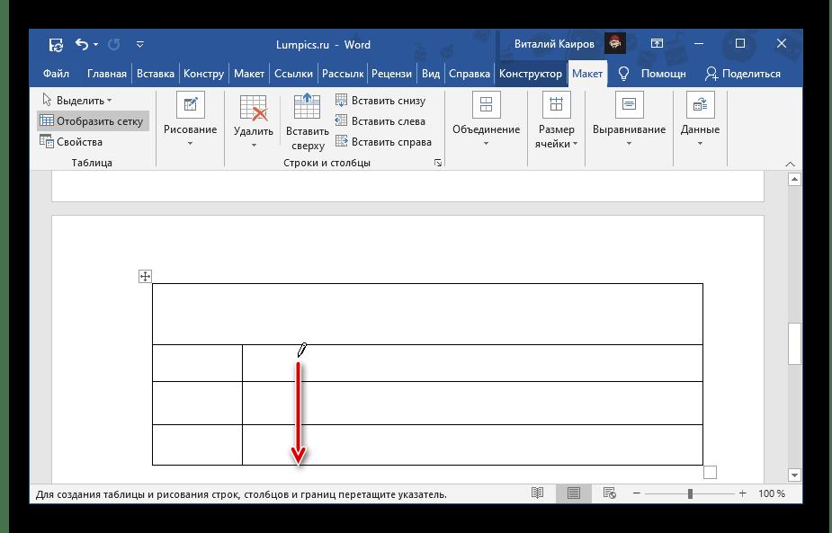 Рисование строк и столбцов в таблице Microsoft Word