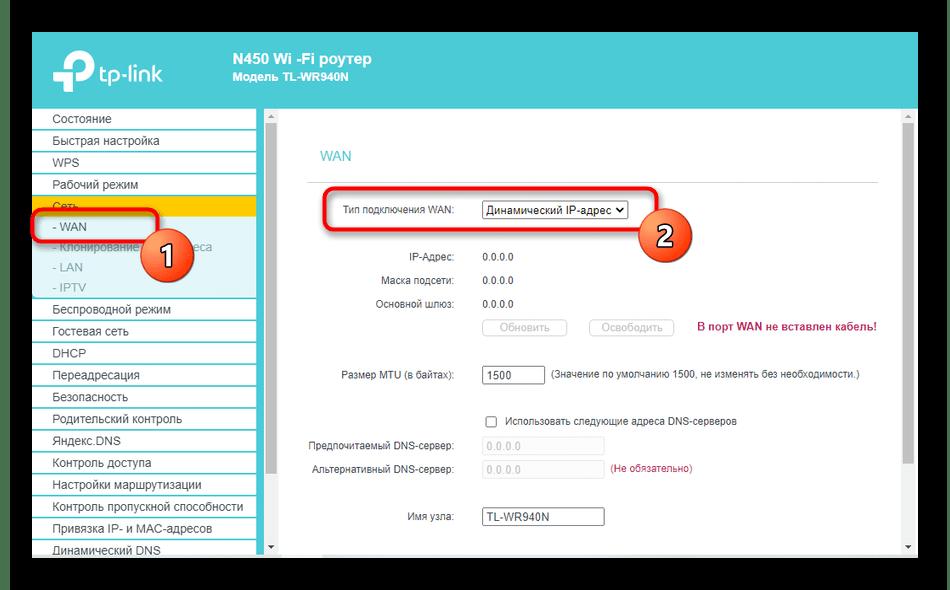 Ручная настройка динамического адреса для роутера TP-Link