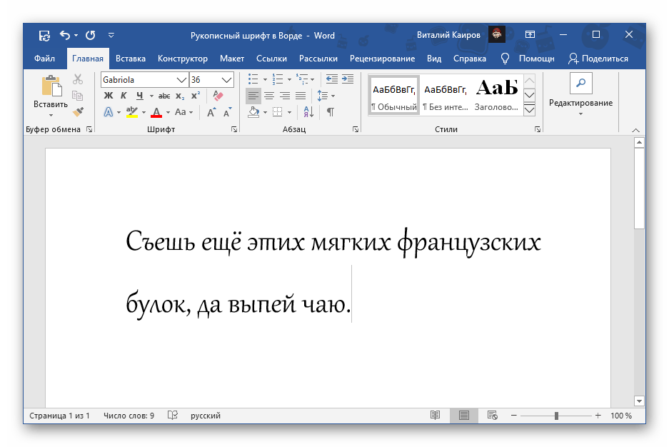 Рукописный шрифт Gabriola в Microsoft Word