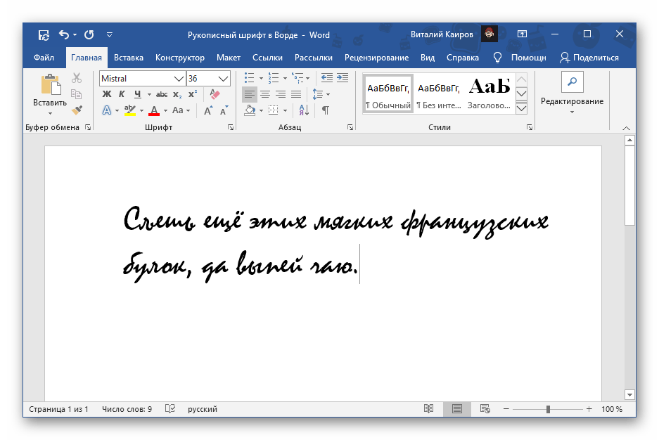 Рукописный шрифт Mistral в Microsoft Word