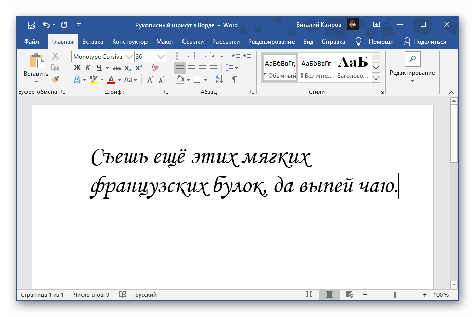Рукописный шрифт Monotype Corsiva в Microsoft Word