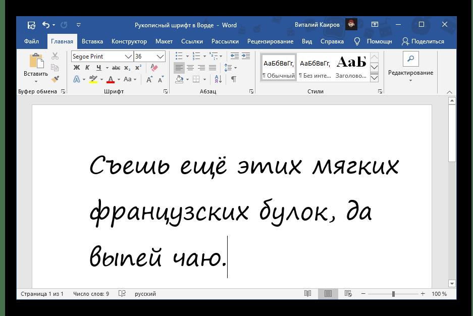 Рукописный шрифт Segoe Print в Microsoft Word