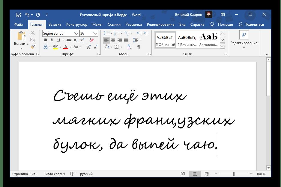 Рукописный шрифт Segoe Script в Microsoft Word